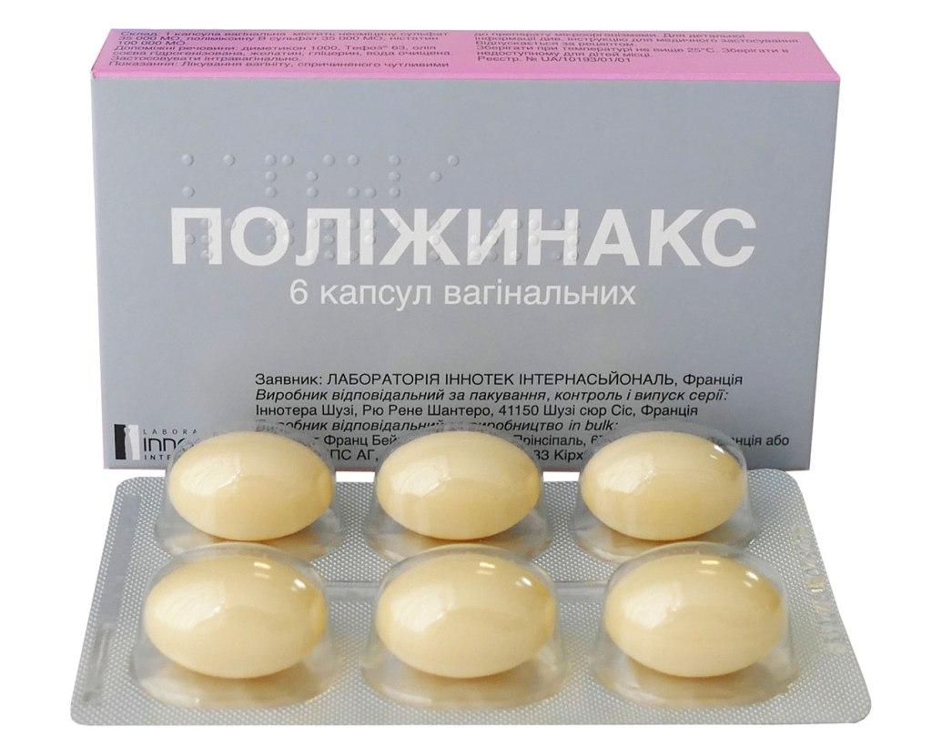 полижинакс от молочницы